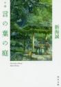 【小説】小説 言の葉の庭の画像