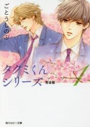 【小説】タクミくんシリーズ 完全版(1)