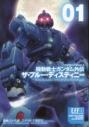 【コミック】機動戦士ガンダム外伝 ザ・ブルー・ディスティニー(1)の画像