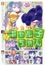 【コミック】おしえて! ギャル子ちゃん(3)の画像