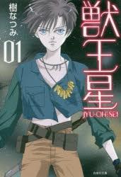 【コミック】文庫版 獣王星(1)