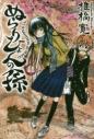 【コミック】ぬらりひょんの孫(11) 文庫版の画像