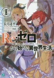【小説】Re:ゼロから始める異世界生活(8)
