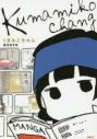 【コミック】くまみこちゃんの画像