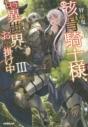 【小説】骸骨騎士様、只今異世界へお出掛け中(3)の画像