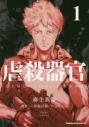 【コミック】虐殺器官(1)の画像
