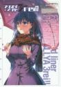 【コミック】Fate/kaleid liner プリズマ☆イリヤ ドライ!!(7)の画像