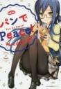 【コミック】パンでPeace!(2)の画像