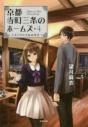 【小説】京都寺町三条のホームズ(4)~ミステリアスなお茶会~の画像