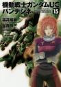 【コミック】機動戦士ガンダムUC バンデシネ(15)の画像