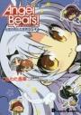 【コミック】Angel Beats! The 4コマ(2) お空の死んだ世界からの画像