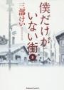 【コミック】僕だけがいない街(8)の画像