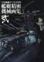 【画集】宇宙戦艦ヤマト2199 艦艇精密機械画集 HYPER MECHNICAL DETAIL ARTWORKS 弐の画像