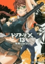 【コミック】トリアージX(13)の画像