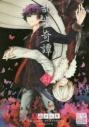 【コミック】乱歩奇譚 Game of Laplace 幻の画像