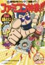 【コミック】週刊少年ジャンプ秘録!! ファミコン神拳!!!の画像