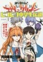 【コミック】新世紀エヴァンゲリオン ピコピコ中学生伝説(3)の画像
