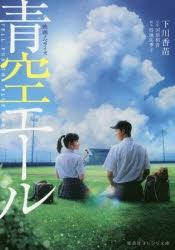 【小説】映画ノベライズ 青空エール