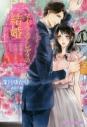【小説】マイ・フェア・レディの結婚 富豪の手ほどきは甘くの画像
