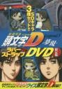 【その他(書籍)】『新劇場版「頭文字D」Legend3-夢現-』ラバーストラップ付きDVD限定版の画像