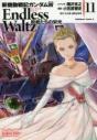 【コミック】新機動戦記ガンダムW Endless Waltz 敗者たちの栄光(11)の画像