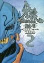 【コミック】牙狼〈GARO〉-魔戒ノ花-(2)の画像