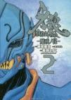 【コミック】牙狼〈GARO〉-魔戒ノ花-(2)