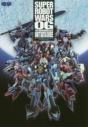 【攻略本】スーパーロボット大戦OG ムーン・デュエラーズ ユニットデータガイドの画像