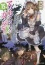 【小説】アウトブレイク・カンパニー 萌える侵略者(15)の画像