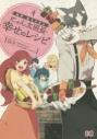 【コミック】ログ・ホライズン にゃん太班長・幸せのレシピ(4)の画像