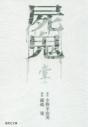 【コミック】屍鬼(1) 文庫版の画像