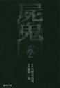 【コミック】屍鬼(2) 文庫版の画像