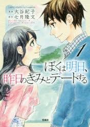 【コミック】ぼくは明日、昨日のきみとデートする(1)