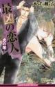 【小説】最凶の恋人 ―虎の尾―の画像
