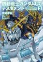【コミック】機動戦士ガンダムUC テスタメント(2)の画像