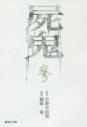 【コミック】屍鬼(3) 文庫版の画像