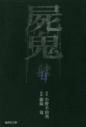【コミック】屍鬼(4) 文庫版の画像