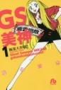 【コミック】GS美神 極楽大作戦!!(1) コミック文庫版の画像