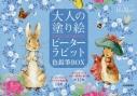 【その他(書籍)】大人の塗り絵POSTCARD BOOK ピーターラビット色鉛筆BOXの画像