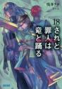 【小説】されど罪人は竜と踊る(18) どこかで、誰かの歌がの画像