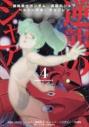 【コミック】機動戦士ガンダム 逆襲のシャア ベルトーチカ・チルドレン(4)の画像