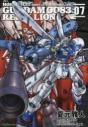 【コミック】機動戦士ガンダム0083 REBELLION(7)の画像