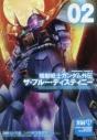 【コミック】機動戦士ガンダム外伝 ザ・ブルー・ディスティニー(2)の画像