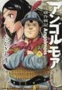 【コミック】アンゴルモア -元寇合戦記-(6)の画像