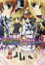 【コミック】ORIGINAL CHRONICLE 魔法少女リリカルなのはThe 1st(7)の画像