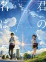 【ビジュアルファンブック】新海誠監督作品 君の名は。公式ビジュアルガイドの画像