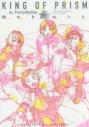 【その他(書籍)】KING OF PRISM by PrettyRhythm 煌めきぬりえの画像
