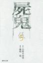 【コミック】屍鬼(5) 文庫版の画像