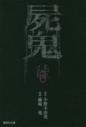【コミック】屍鬼(6) 文庫版の画像