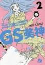 【コミック】GS美神 極楽大作戦!!(2) コミック文庫版の画像